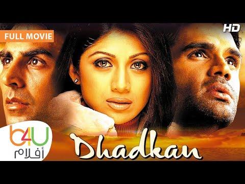 Dhadkan - Full movie |  الفيلم الهندي داكان كامل مترجم للعربية بطولة سونيل شتي و شيبلا شيتي
