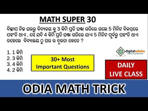 ଗଣିତର କିଛି ପ୍ରଶ୍ନ || Odia Math Trick Class Odia || Odia Math Trick || 30+ Questions Odia | #mathtrik