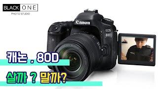 캐논 카메라 80D 사용리뷰 / #canon#유튜버카메…