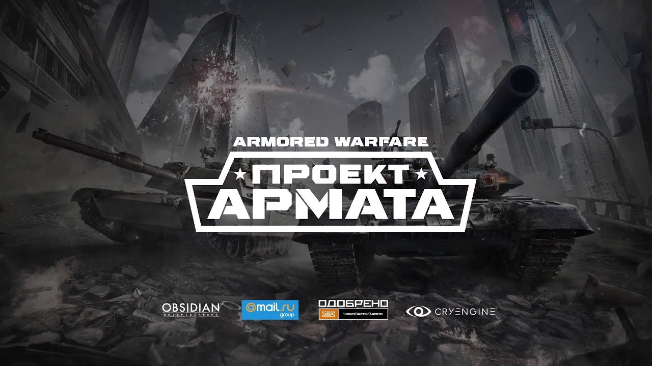 видео обзор игры проект армата