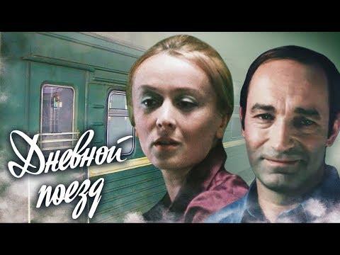 Дневной поезд (1976)