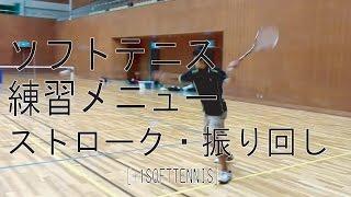プラスワン・ソフトテニス 練習メニュー ストローク 振り回し