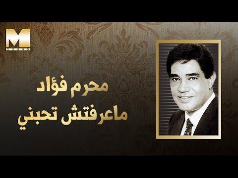 Moharam Fouad - Ma3rfetsh Tahibeny (Audio) | محرم فؤاد - معرفتش تحبنى