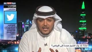 ولد الشيخ يعود إلى الرياض.. لمحادثات جديدة