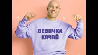 Владимир Селиванов - Девочка Качай