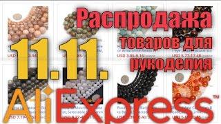Распродажа 11.11. на Aliexpress.  Список желаний.(Самый большой выбор товаров для рукоделия http://vid.io/xoEM Как и обещала - ссылки на подобранные мной товары для..., 2016-11-07T14:30:01.000Z)