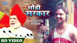 #Gunjan Singh का जबरजस्त विजय बधाई गीत || बन गईल मोदी सरकार || BJP Winning Celebration Song 2019
