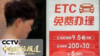 [中国财经报道] 交通运输部:全国ETC用户已超1亿1500万人 | CCTV财经