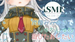 [LIVE] 【ASMR】しゅわしゅわ炭酸と水音と睡眠導入と【Binaural/ Ear Cleaning / Ear to Ear Whi