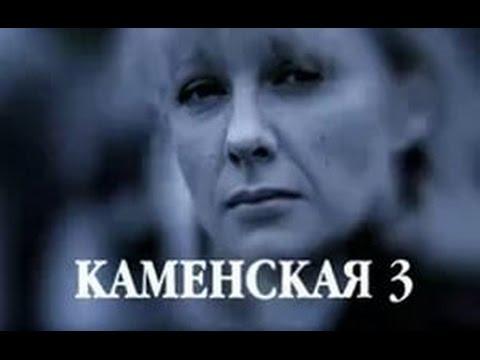 Сериал Каменская 3 сезон 16 серия