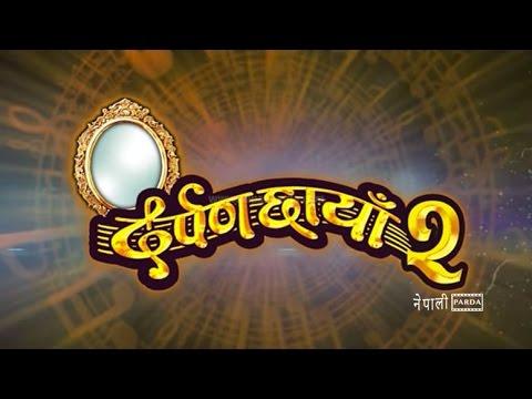 New Nepali Movie Darpan Chhaya 2 2017