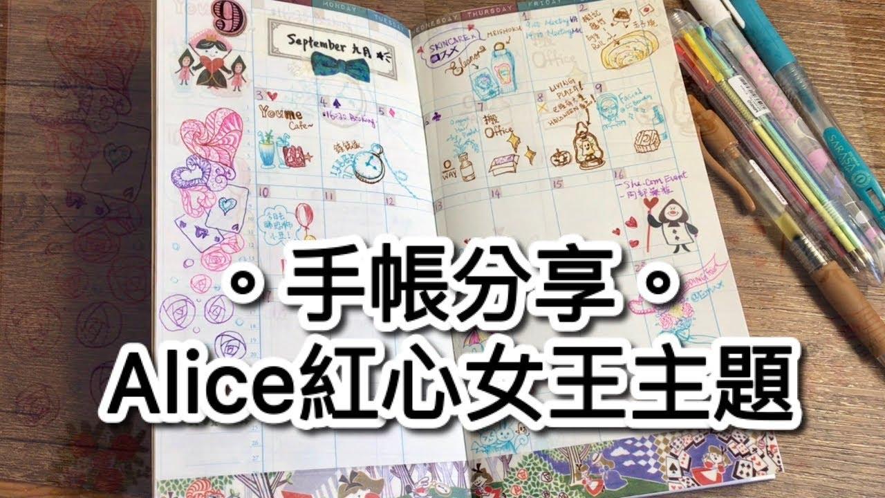 DIY手帳設計分享 ️ Alice紅心女王主題。臺灣 KEEP A NOTEBOOK schedule。9-10月份手帳教學 - YouTube