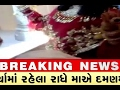 Radhema Dance In Daman At Temple, Watch Video