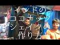 インドのココナッツシェイクの作り方 / Coconat Shake の動画、YouTube動画。