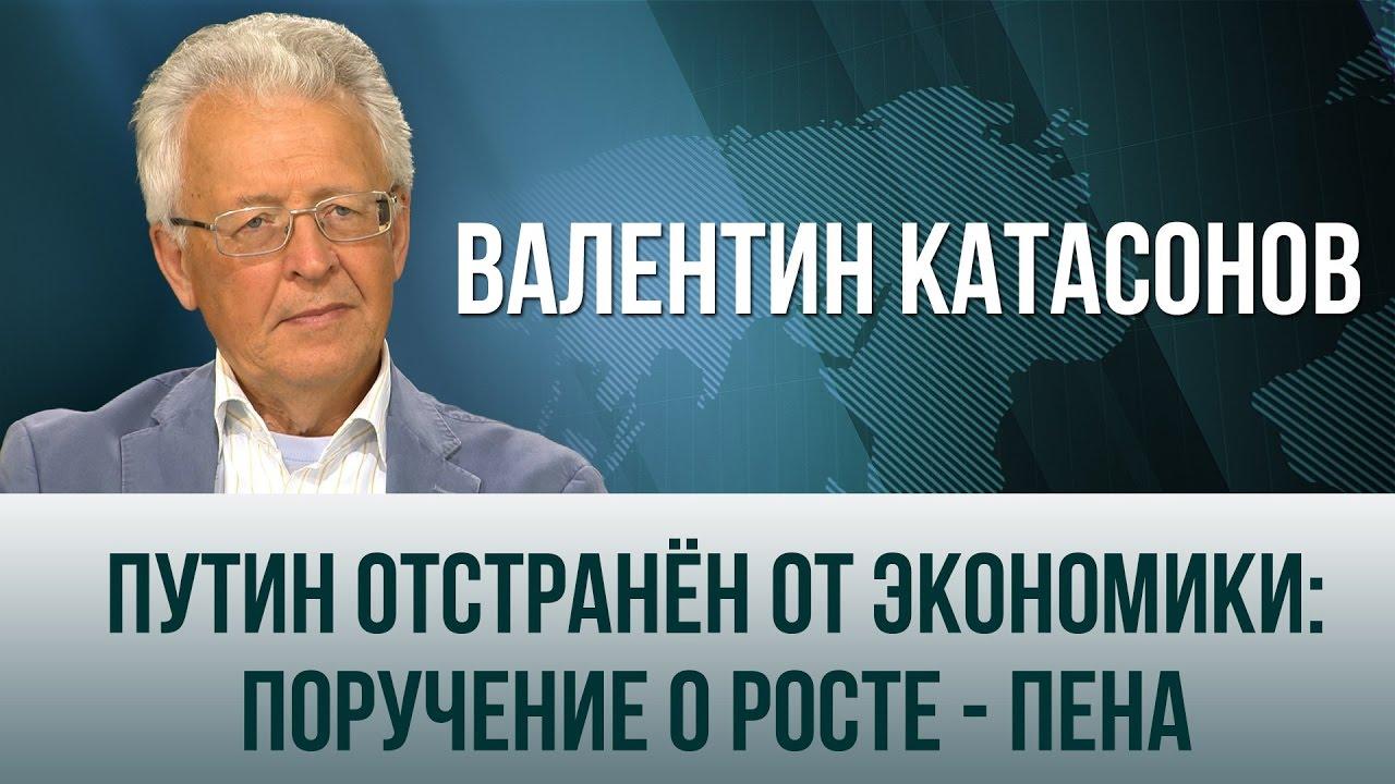 """Валентин Катасонов.""""Путин отстранен от экономики: поручение о росте - пена"""""""