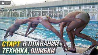 СТАРТ В ПЛАВАНИИ. ТЕХНИКА стартового прыжка в плавании. ОШИБКИ при старте в плавании. #ПЛАВАНИЕ