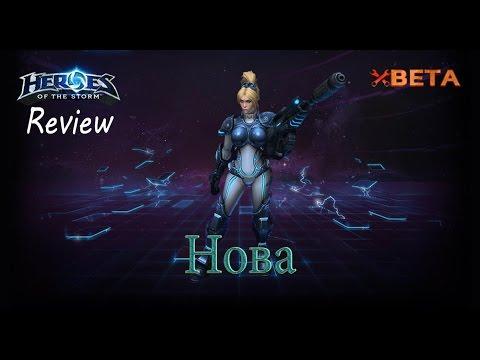 видео: heroes of the storm: Обзор (39 выпуск) - Нова