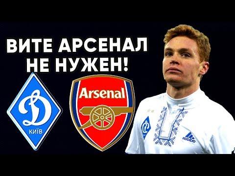 Виктор Цыганков отказывает европейским клубам / Динамо Киев трансферы и новости