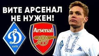 Виктор Цыганков отказывает европейским клубам Динамо Киев трансферы и новости
