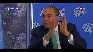 تغطية خاصة - د. محمود محي الدين: الصين واليابان هم مؤسسي نظم واستراتيجيات التنمية المستدامة
