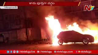 సికింద్రాబాద్ : మంటల్లో పూర్తిగా దగ్ధమైన కారు | Car Catches Fire At Secunderabad | Ntv
