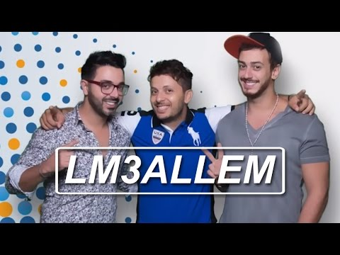 Hatim Ammor & Saad Lamjarred & Ahmed Chawki - Lm3allem | حاتم عمور & سعد لمجرد & أحمد شوقي -  لمعلم