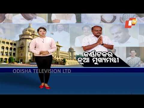 Desha Duniya Bishes Ep 90 || News Around The World