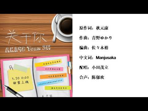 AKB48TeamSH-【关于你】about you 520单曲歌词