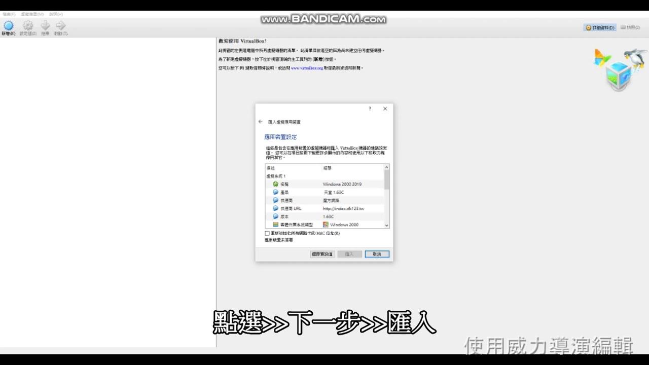 vbox教學 - YouTube