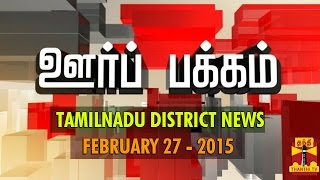 Oor Pakkam : Tamilnadu District News in Brief (27/02/2015) – Thanthi TV