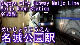 名古屋市営地下鉄名城線 名城公園駅に潜ってみた Meijo Koen Station. Nagoya City Subway Meijo Line