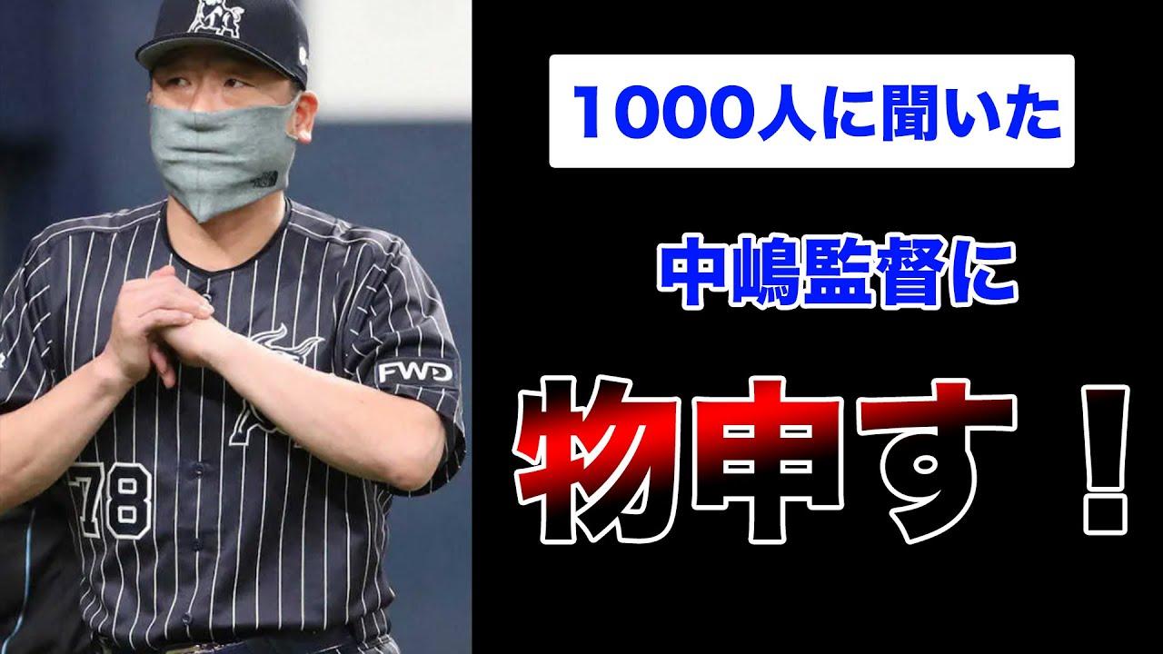 【救世主サメさん】1,000人に聞きました!中嶋監督に、物申す!!