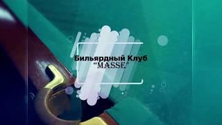 """Мастер-класс по бильярду """"Игра Разума и Воображения"""", 12+"""