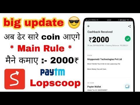 Repeat LopScoop App Live ₹500 & ₹300 Payment Proof | How