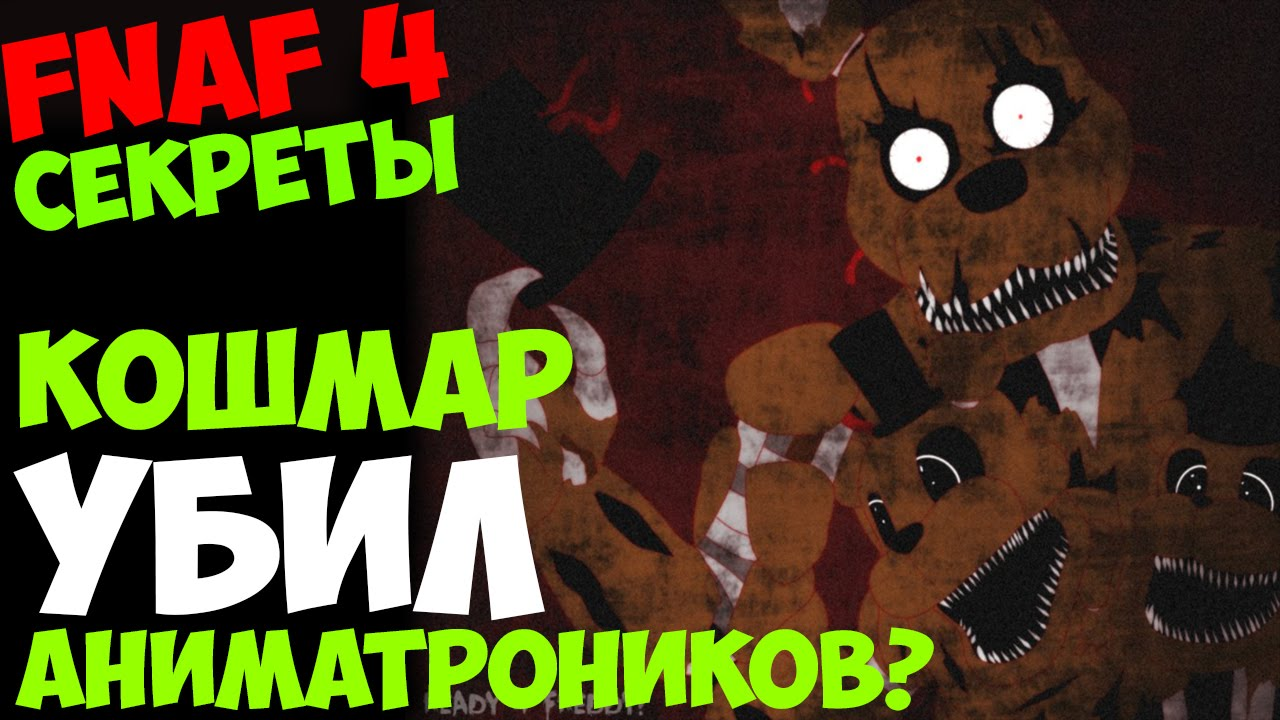 Картинки из игры 5 ночей с фредди аниматроники