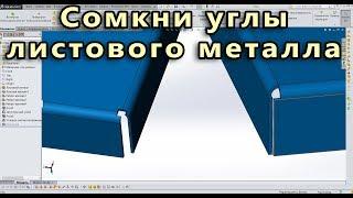 💠 Листовой металл. Урок SolidWorks №5. Замкнутые углы. Снятие напряжения угла
