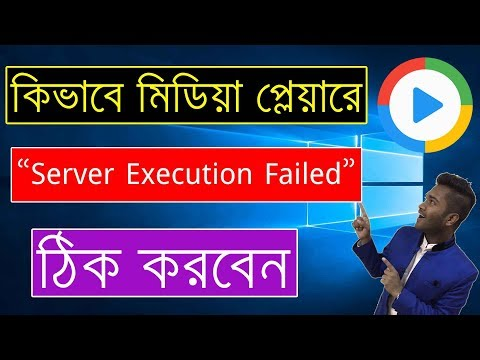 "How To Fix Windows Media Player Error ""Server Execution Failed"" In Windows PC"