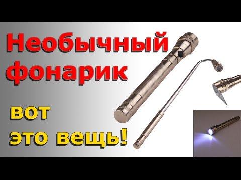 Телескопический фонарик с магнитом. Обзор отзыв. Посылка из Китая. Aliexpress