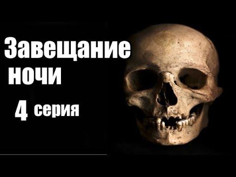 4 серия из 8  8 (детектив, триллер,мистика,криминальный сериал)