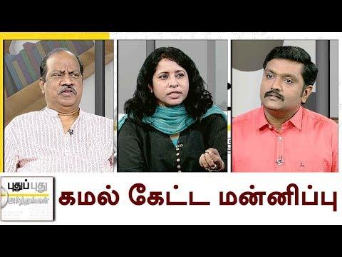 Puthu Puthu Arthangal: கமல் கேட்ட மன்னிப்பு  | 19/10/2017