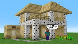 Я попросил 100 игроков построить мне дачу