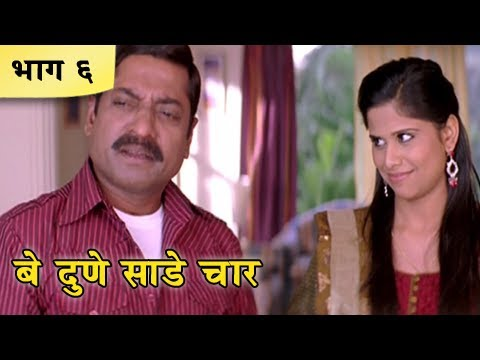 Be Dune Saade Chaar - Part 6/11 - Superhit Comedy Marathi Movie - Sai Tamhankar, Sanjay Narvekar