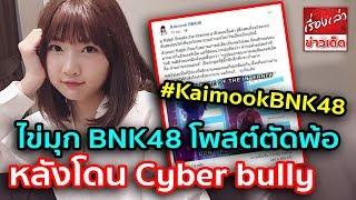 """โอตะให้กำลังใจ หลัง ไข่มุก BNK48"""" ตัดพ้อโดน Cyber bully #KaimookBNK48  ติดเทรนทวิตเตอร์"""