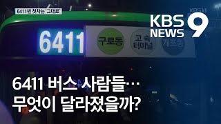 '6411 버스의 투명인간들'은 바뀌었을까 / KBS뉴스(News)