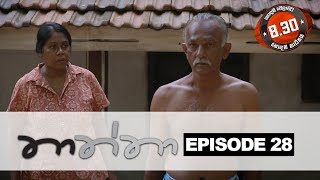 Thaththa | Episode 28 | Sirasa TV 16th September 2018 [HD] Thumbnail
