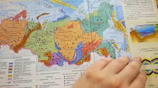 8 класс. Урок 7. Тектоника и минеральные ресурсы России