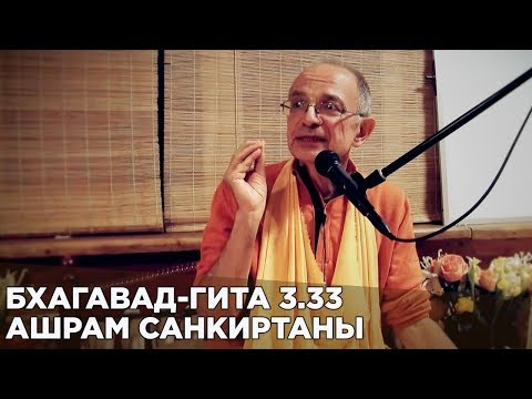 Бхагавад Гита 3.33 - Бхакти Вигьяна Госвами