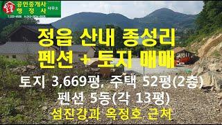 정읍 산내 종성리 펜션 + 토지 매매