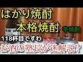 お酒 実況 ★軽く一杯(118杯目) 焼酎(本格焼酎・芋) 本格焼酎 はかり焼酎