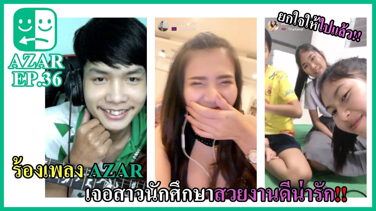 ร้องเพลง AZAR เจอ (นักศึกษา) สาวโคตรน่ารัก!! EP.36